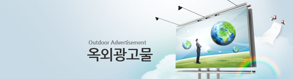 Outdoor Advertisement 옥외광고물